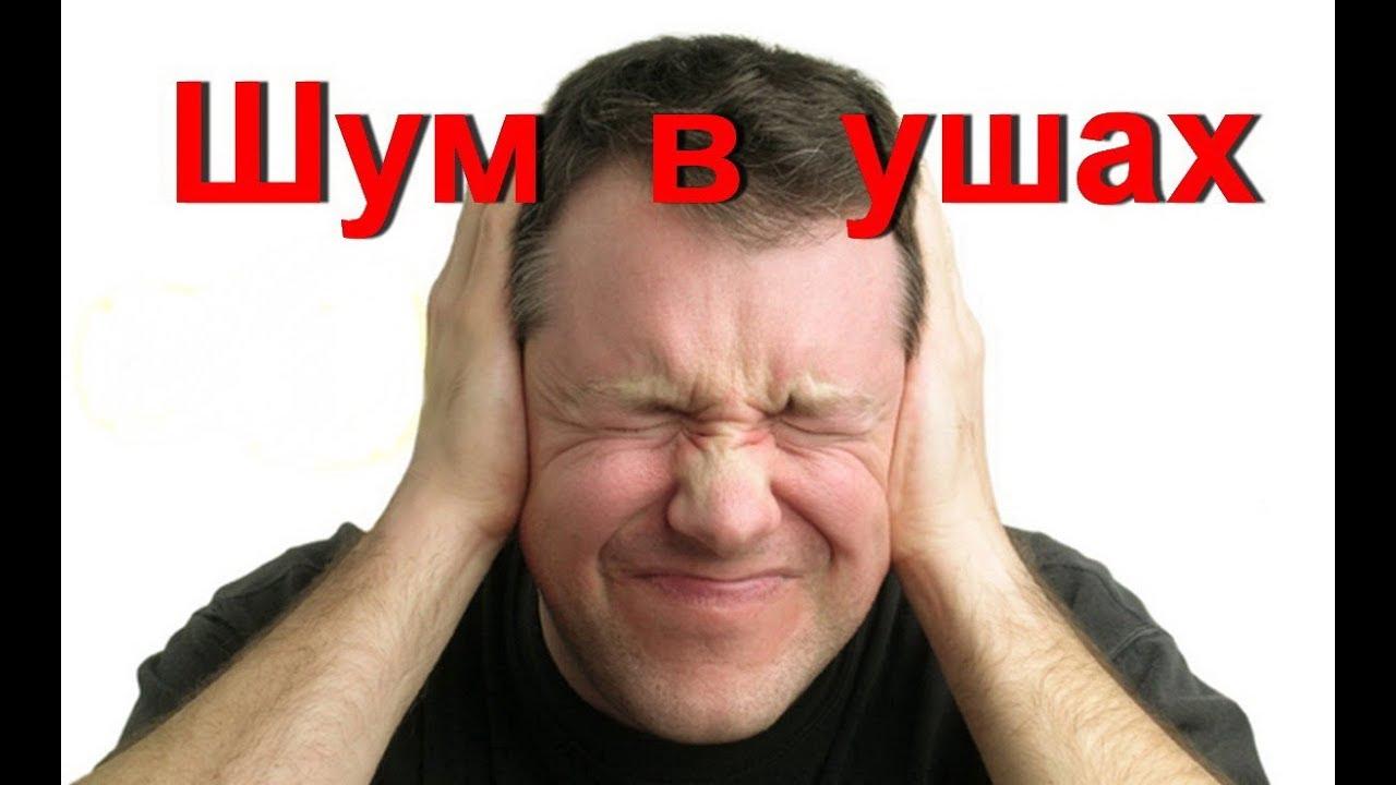 Шум и звон в ушах. Лечение шума в ушах и голове при ...