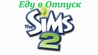 Стрим-Кристина играет в The Sims 2/ Еду в Отпуск. У нас двойня.