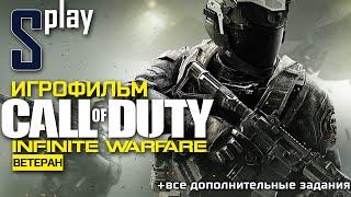 Игрофильм [Call of Duty Infinite Warfare] (Ветеран, Все доп задания, 1080p, 60 fps)