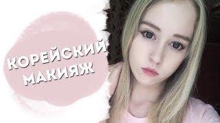 Как сделать КОРЕЙСКИЙ МАКИЯЖ/Korean makeup