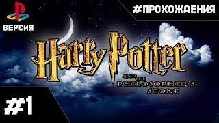 Прохождение Гарри Поттер и Философский Камень (PS1). Часть #1   Первые уроки и ХЕРМОИН!