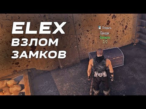 ELEX Взлом замков