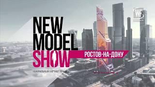 New Model Show (Ростов-на-дону, 3 эпизод,  СЕКРЕТЫ БЛОГИНГА С КСЕНИЕЙ ШИПИЛОВОЙ И ДАРЬЕЙ ПЫНЗАРЬ)