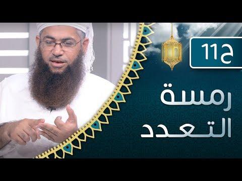 [ التعدد ] رمسة حلقة 11 - قناة الاستقامة