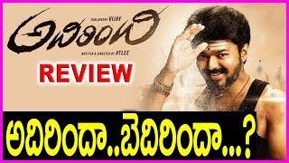 Mersal Movie Review/Response Telugu | Adhirindhi Movie | Vijay | Samantha | Kajal Agarwal