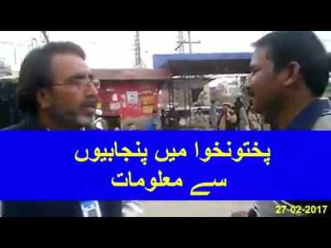 Racial Profiling of Punjabis In KPK !