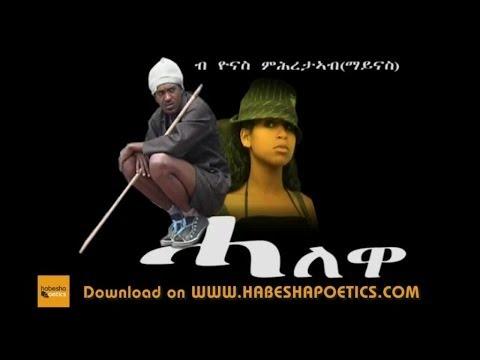 Eritrea - Yonas Mihretab (Maynas) - Halewa - New Eritrean Comedy 2014