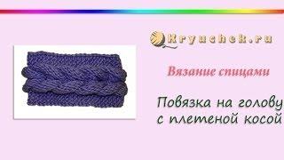 Повязка на голову с плетеной косой спицами