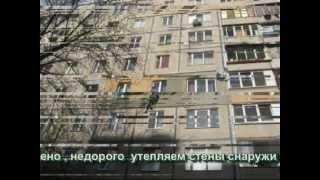 Утепление стен пенопластом  в Киеве(, 2015-04-17T10:59:15.000Z)