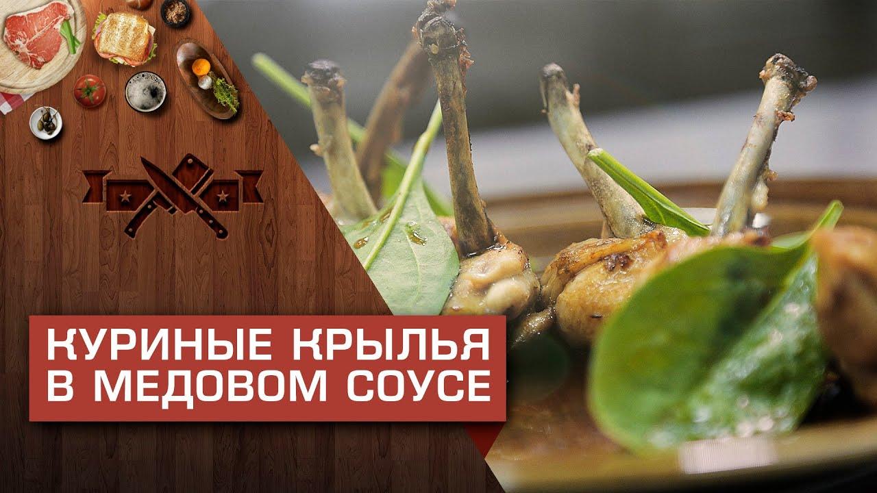 Куриные крылья в медовом соусе [Мужская кулинария] - YouTube