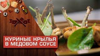 Куриные крылья в медовом соусе [Мужская кулинария]