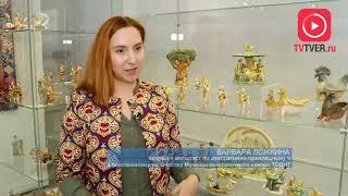 Репортаж TVTver про виставку «Гончарі Росії. Глиняна іграшка, дитяча художня кераміка»