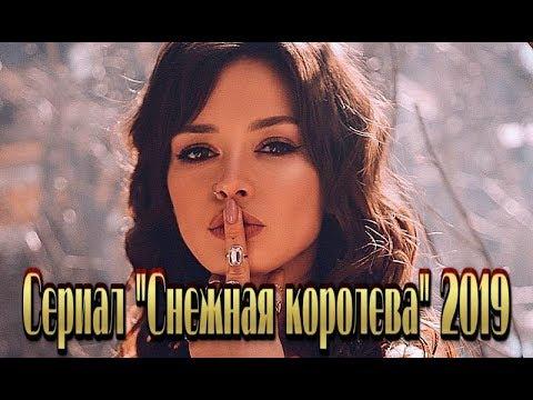 Сериал «СНЕЖНАЯ КОРОЛЕВА» (2019) смотреть фильм на канале  Россия 1 Мелодрама 4 серии Трейлер-анонс