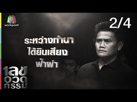 โดม เพชรธำรงชัย - วันที่ 15 Aug 2019 Part 2/4