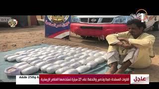 """القوات المسلحة تصدر البيان رقم ( 30 ) بشأن العملية الشاملة """" سيناء 2018 """""""
