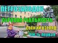 Петрозаводск - город на Онежском озере. Что посмотреть в столице республики Карелия?