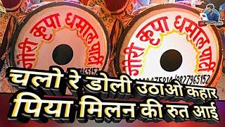 बहुत दिन बाद ये Song Dhumal में - Chalo Re Doli Uthao Kahar - Gouri Kripa Dhumal Durg की धुन में ♥️