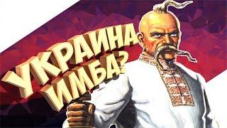 Подводные камни игры за Украину в Казаки 3