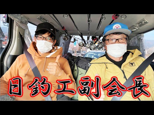 日本釣用品工業会副会長がまた何かやらかしそうです・・・【ドッキリPart2】