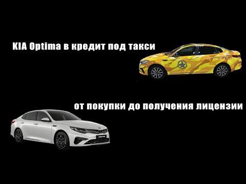 Автокредит под такси / KIA OPTIMA в такси / От покупки до получения лицензии...