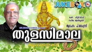 തുളസിമാല | THULASIMALA | AYYAPPA DEVOTIONAL SONGS MALAYALAM | P.JAYACHANDRAN