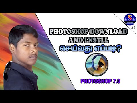 How To Download And Install Adobe Photoshop 7 In Tamil | Download Photoshop 7 In Tamil