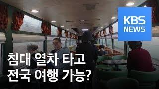 열차에 호텔이 들어왔다…낭만 가득 봄 기차여행 / KB…
