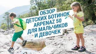 Обзор детских ботинок Arpenaz 50 для мальчиков и девочек (Детские полуботинки от Quechua) | Декатлон