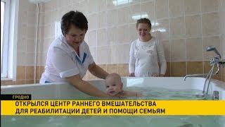 Первый в Беларуси региональный центр раннего вмешательства для детей открыли в Гродно