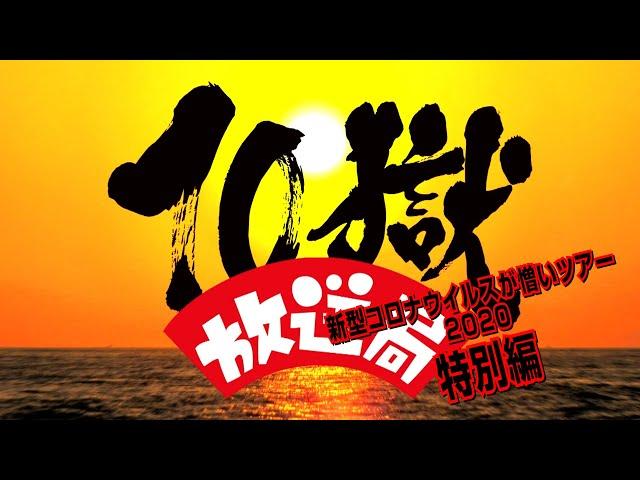 10獄放送局 新型コロナウイルスが憎いツアー2020 特別編