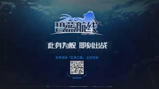 bilibili動画にてアズールレーン・碧蓝航线公式フル.