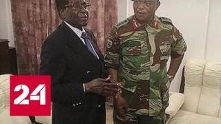 Зимбабве: самый необычный в новейшей истории путч - Россия 24