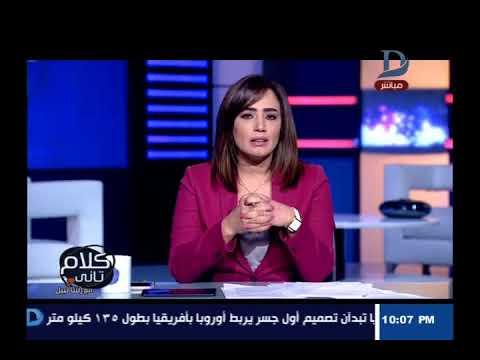 كلام تانى مع رشا نبيل وحوار خاص مع الفنانة حنان مطاوع حلقة 20-9-2017