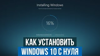 Установка Windows 10 с нуля. Версия 2017. Часть 1
