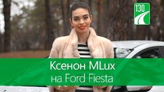 Ксенон MLux на Ford Fiesta — видео обзор 130.com.ua(Ксенон MLux можно купить на 130.com.ua: ..., 2015-03-28T17:13:19.000Z)