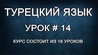 Турецкий Язык Для Начинающих: На Ж/Д Станции | Урок #14