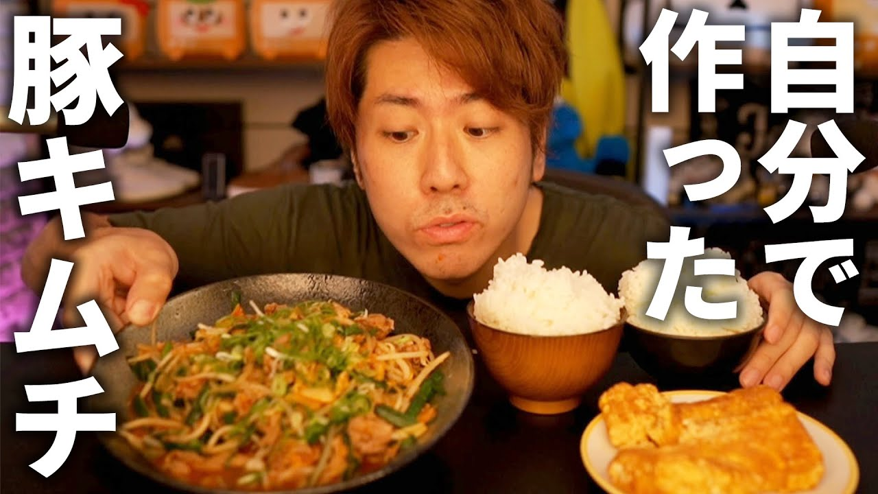 【飯テロ】豚キムチをどーしても食べたくなった50kg痩せた男【飯動画】