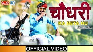 ये वीडियो जरूर देखे: चौधरी का बेटा हु Rajasthani Love Song | Choudhary Ka Beta Hu | Shambhu Meena