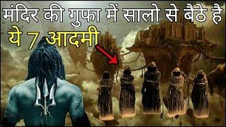 शिव मंदिर जिसे देख वैज्ञानिक भी हैं हैरान | World