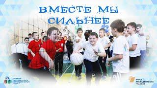 Первый инклюзивный фестиваль  «Вместе мы сильнее!» в Белгороде