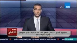 فيديو..عضو بـ«التحرير الفلسطينية»: زيارة شكري لإسرائيل تعكس دور مصر في نشر السلام