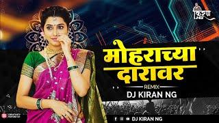 Mohrachya Daravar Dj Song | मोहराच्य्या दारावर - DJ Kiran NG