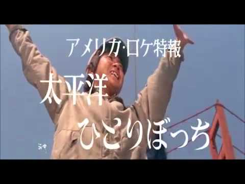 Alone Across the Pacific 太平洋ひとりぼっち Trailer 1963,Kon Ichikawa - YouTube