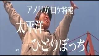 Alone Across the Pacific   太平洋ひとりぼっち Trailer 1963,Kon Ichikawa