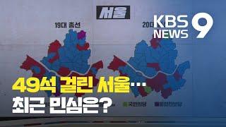 [권역별 판세] 승부처 서울…열쇠 쥔 '한강벨트' / …