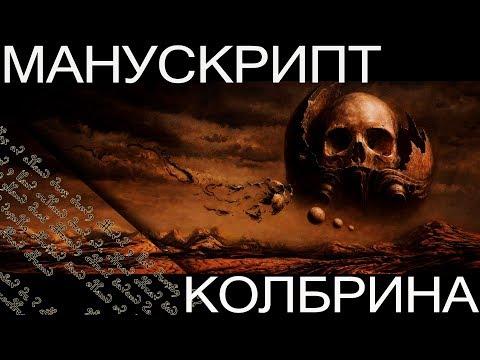 Манускрипт Колбрина. Книга Колбрина. Библия Колбрина. Coilbook
