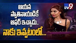 Actress Sri Reddy : Even Swathi Naidu and Shakeela got chances in Teja films - TV9