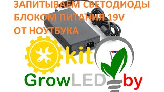 Светодиодные(LED) лампы для растений(фитолампы) своими руками (DIY) №23. СХЕМА НА БП ОТ НОУТБУКА 19v(https://vk.com/growledby — группа и магазин в VK СХЕМА НА БП ОТ НОУТБУКА 19v ____ видео из цикла, где Я постараюсь научить..., 2016-03-07T12:49:16.000Z)