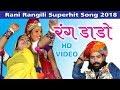 Download Rani Rangili Exclusive Song 2018 - रंग डाडो -  रानी रंगीली का एक और धमकेदार सांग - रानी का डांस MP3 song and Music Video