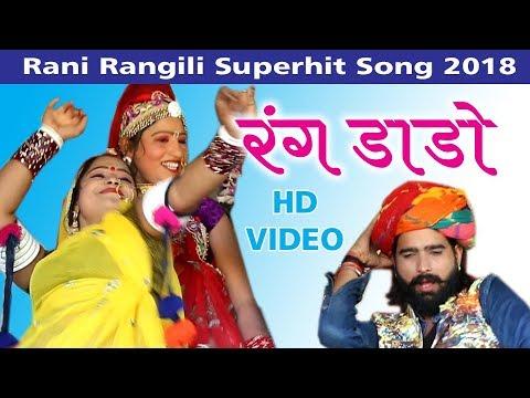 Rani Rangili Exclusive Song 2018 - रंग डाडो -  रानी रंगीली का एक और धमकेदार सांग - रानी का डांस